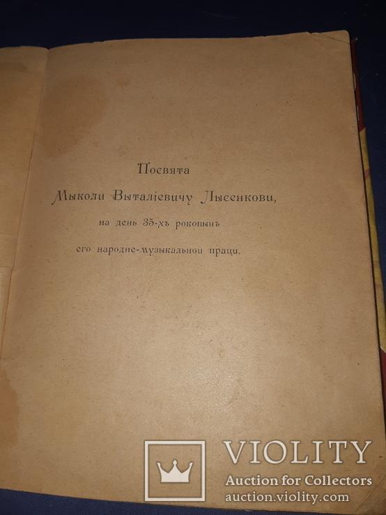 1908 Українське весілля Одесса, фото №6