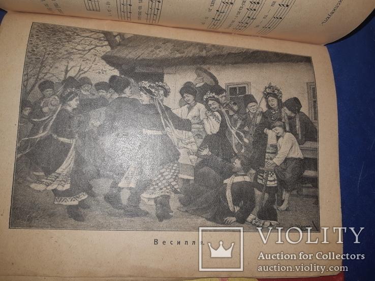 1908 Українське весілля Одесса, фото №11