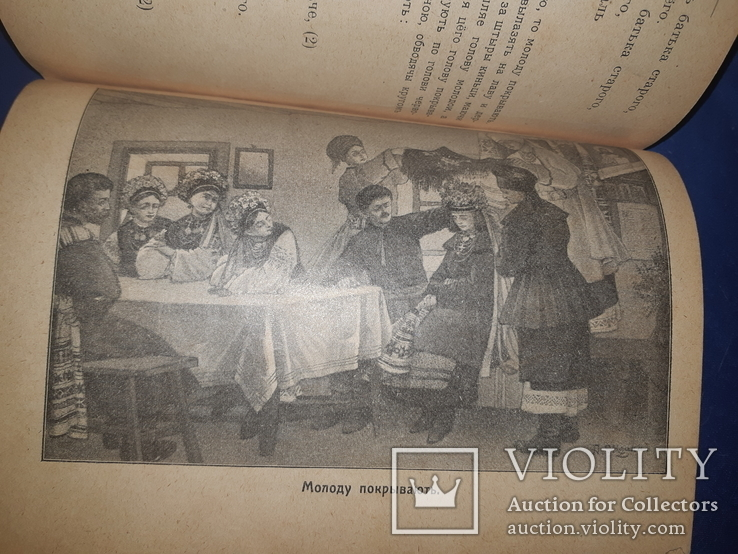 1908 Українське весілля Одесса, фото №12