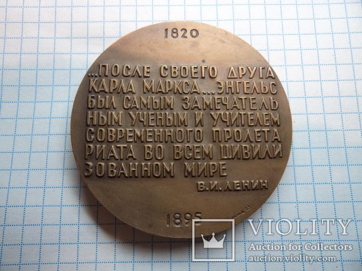 150 лет со дня рождения Ф.Энгельса. Тираж 507, фото №3