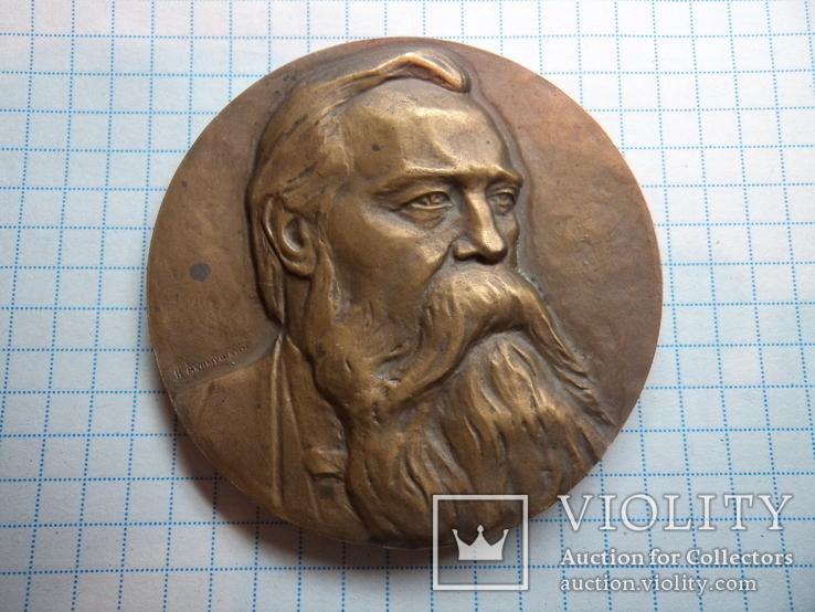 150 лет со дня рождения Ф.Энгельса. Тираж 507, фото №2