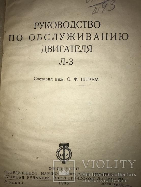 1935 Руководство по обслуживанию двигателя Л-3, фото №3