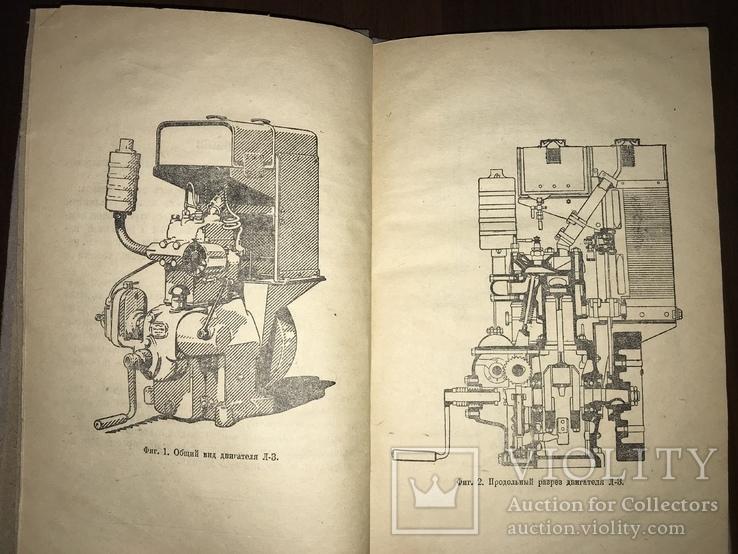1935 Руководство по обслуживанию двигателя Л-3, фото №4