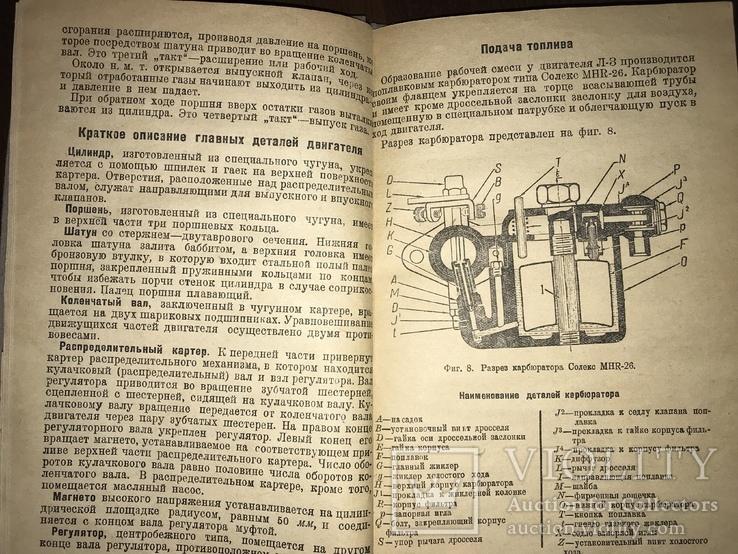 1935 Руководство по обслуживанию двигателя Л-3, фото №7