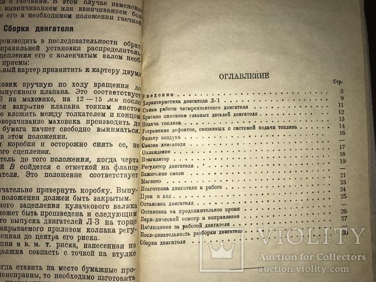 1935 Руководство по обслуживанию двигателя Л-3, фото №9