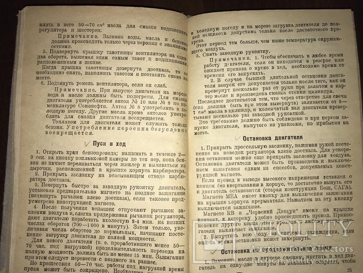 1935 Руководство по обслуживанию двигателя Л-3, фото №10