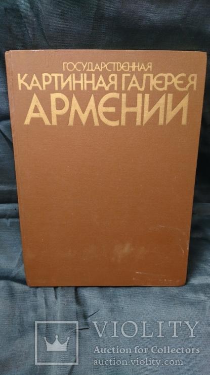 Государственная картинная галерея Армении, фото №2