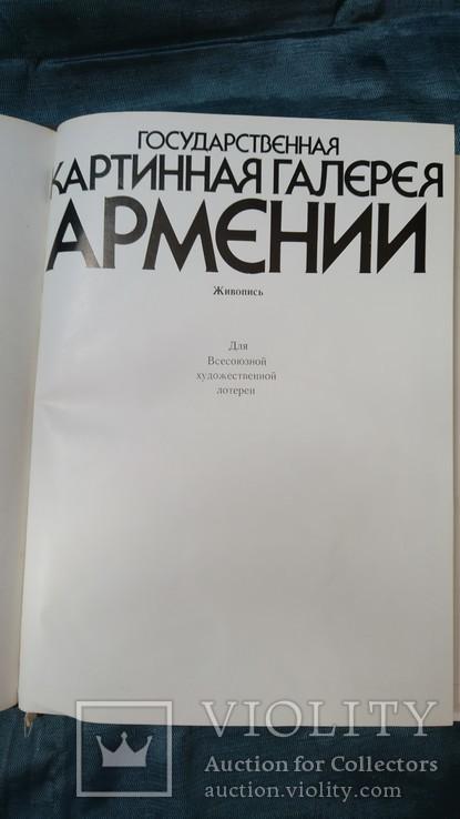 Государственная картинная галерея Армении, фото №3