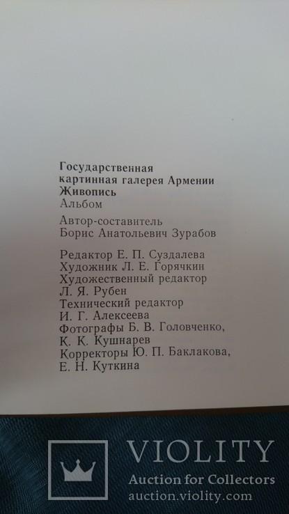 Государственная картинная галерея Армении, фото №9