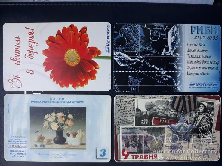 Таксофонные карты Укртелеком, фото №2