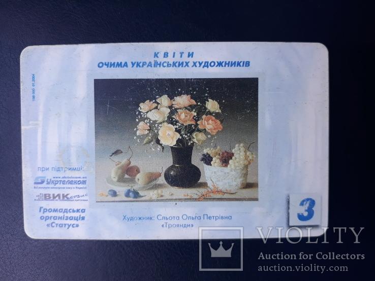 Таксофонные карты Укртелеком, фото №7