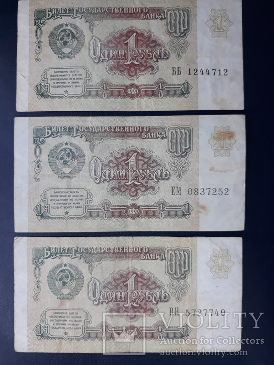 1 рубль 1991 г. 3 штуки, фото №2