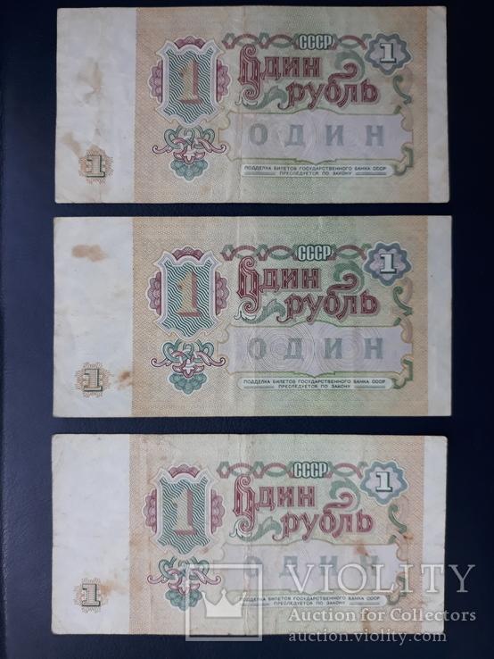 1 рубль 1991 г. 3 штуки, фото №3