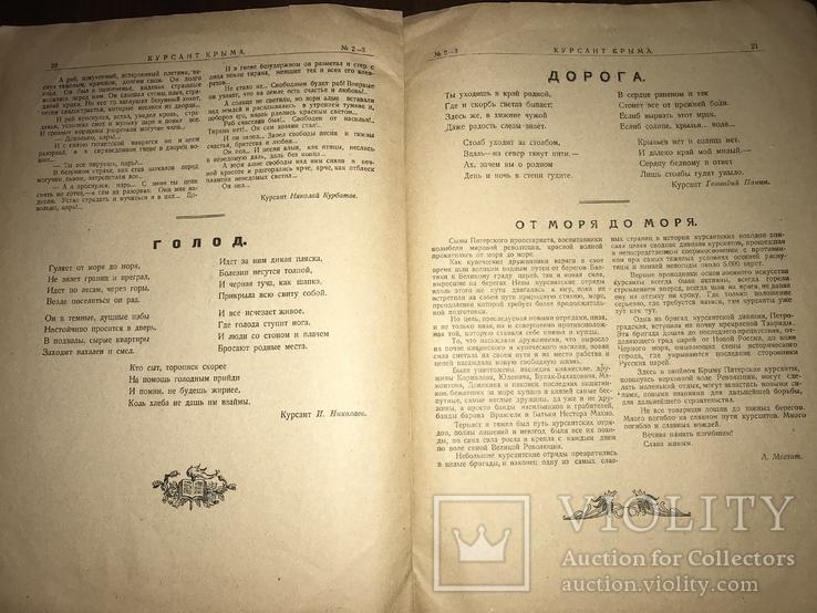 1921 Курсант Крыма, фото №8