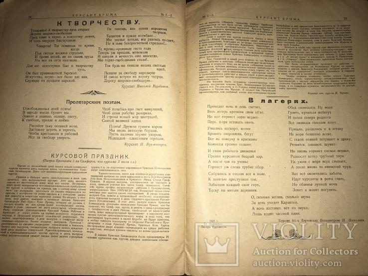 1921 Курсант Крыма, фото №9