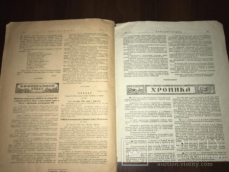 1921 Курсант Крыма, фото №11