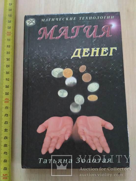 """Золотова """"Магия денег"""" 2001р., фото №2"""