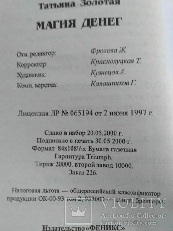 """Золотова """"Магия денег"""" 2001р., фото №5"""
