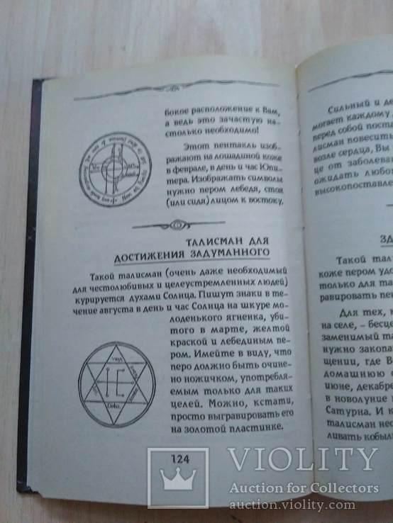"""Золотова """"Магия денег"""" 2001р., фото №6"""
