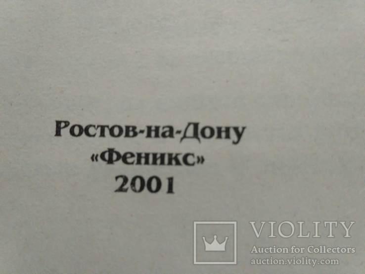 """Золотова """"Магия денег"""" 2001р., фото №7"""