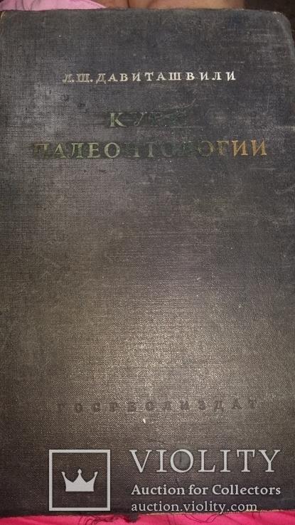 "Курс палеонталогии""Л.Ш.Давиташвили 1949г,тир.5000., фото №2"