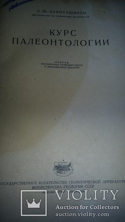 "Курс палеонталогии""Л.Ш.Давиташвили 1949г,тир.5000., фото №3"