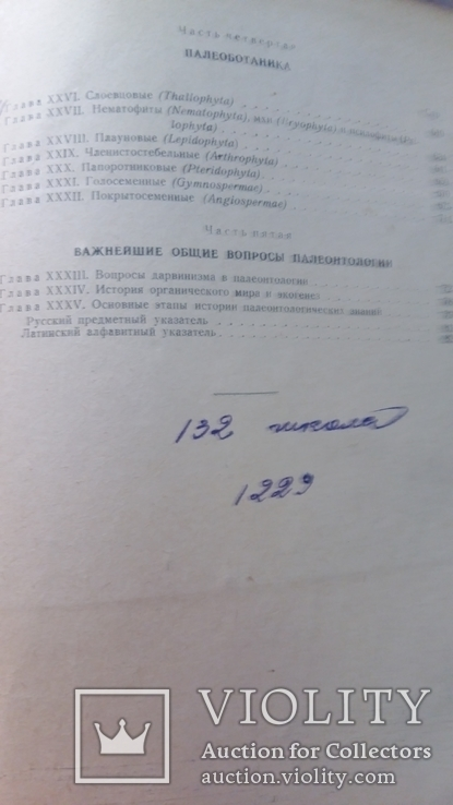 "Курс палеонталогии""Л.Ш.Давиташвили 1949г,тир.5000., фото №5"