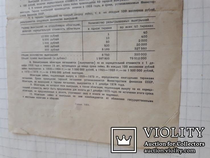 25 рублей 1954 года, фото №4