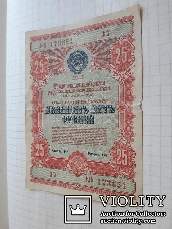 25 рублей 1954 года, фото №5