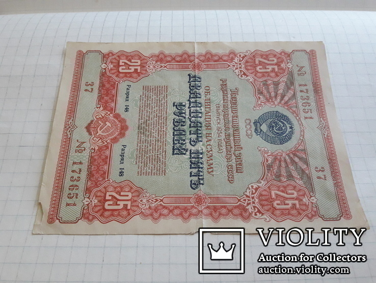 25 рублей 1954 года, фото №10