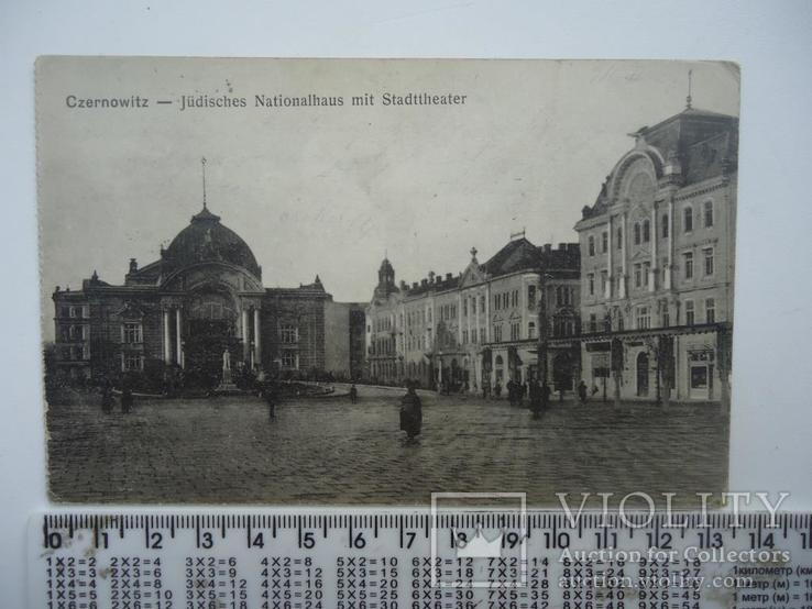 Чернівці 1916 р  еврейський національний будинок, фото №2