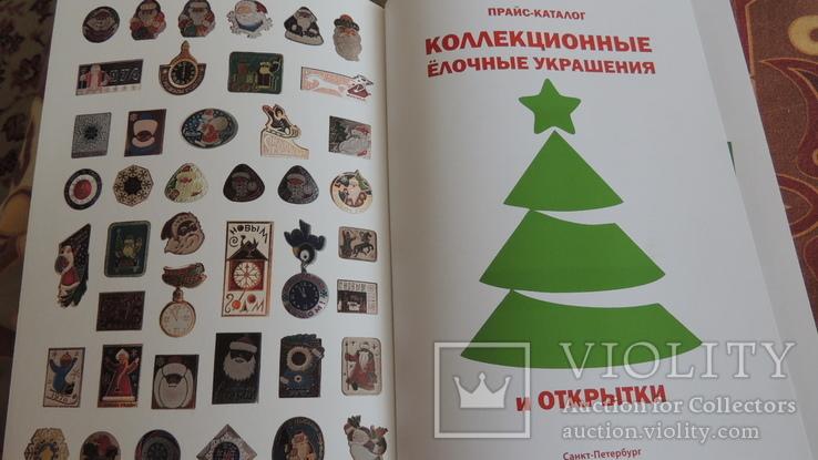 Коллекционные елочные украшения и открытки