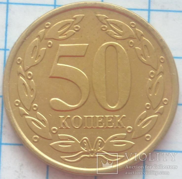 Приднестровье 50 копеек, 2005, фото №2