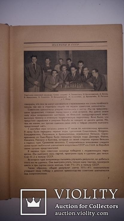 Международный шахматный матч по радио СССР США 1946 г., фото №4