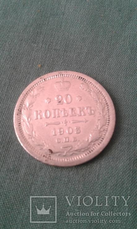 Монета 20 копеек 1903 г