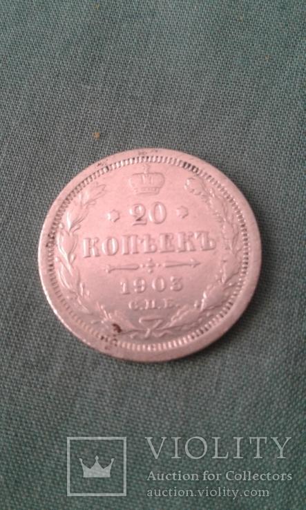 Монета 20 копеек 1903 г, фото №3
