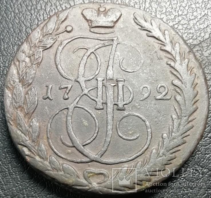5 копеек 1792 года ЕМ