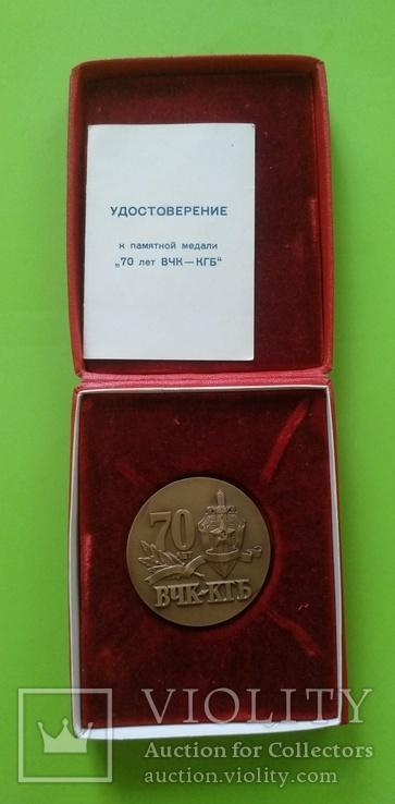 Медаль 70 лет ВЧК КГБ с документом в родной коробке .