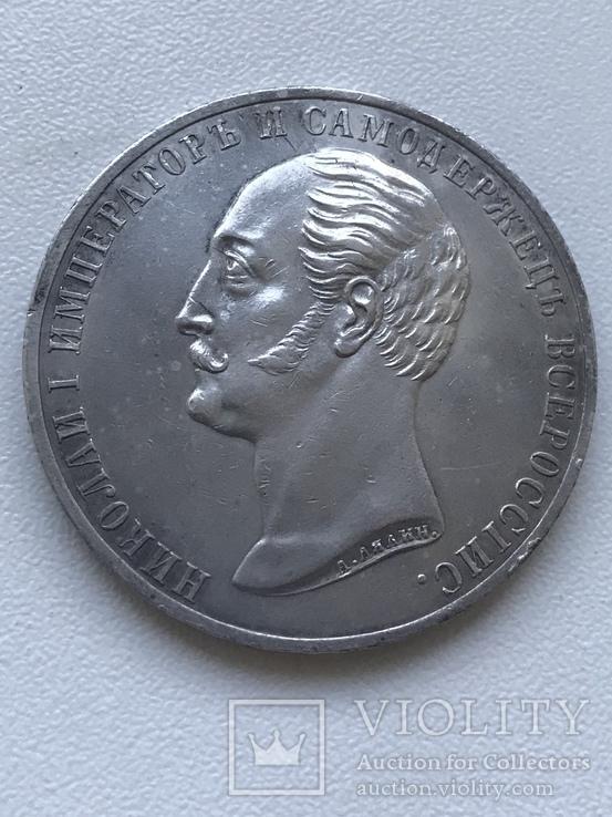 Рубль 1859 года R Конь Выпуклый чекан AUNC