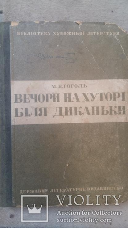 """М.В.Гоголь""""Вечори на хуторі біля диканьки """"., фото №2"""