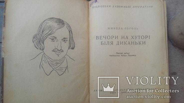 """М.В.Гоголь""""Вечори на хуторі біля диканьки """"., фото №3"""