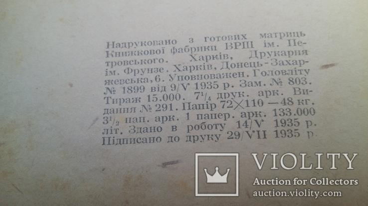 """М.В.Гоголь""""Вечори на хуторі біля диканьки """"., фото №5"""