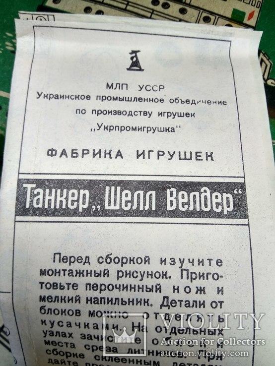 "Танкер  ""Шелл Велдер"", фото №4"