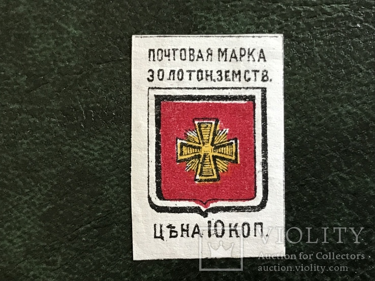 Золотоношский уезд.