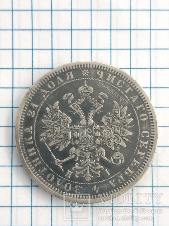 Рубль 1877г н.и.