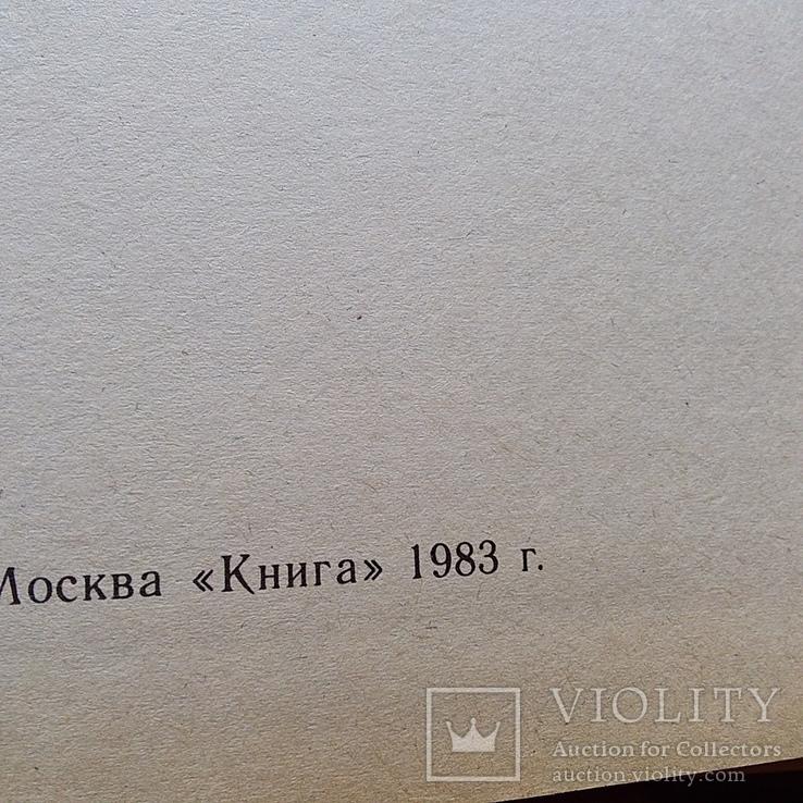 """Смирнов-Сокольский """"Рассказы о книгах"""" 1983р., фото №3"""