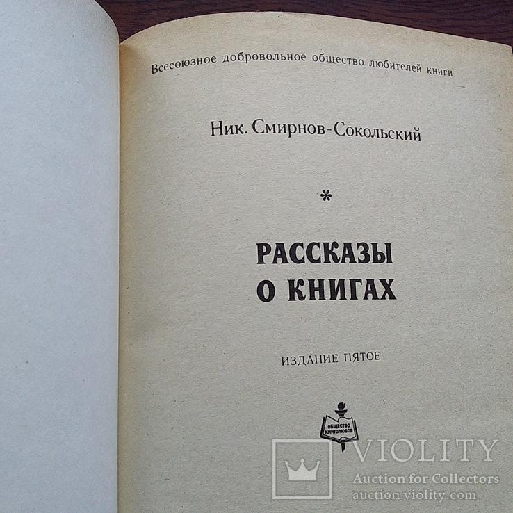 """Смирнов-Сокольский """"Рассказы о книгах"""" 1983р., фото №4"""