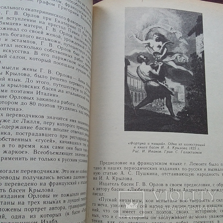 """Смирнов-Сокольский """"Рассказы о книгах"""" 1983р., фото №5"""
