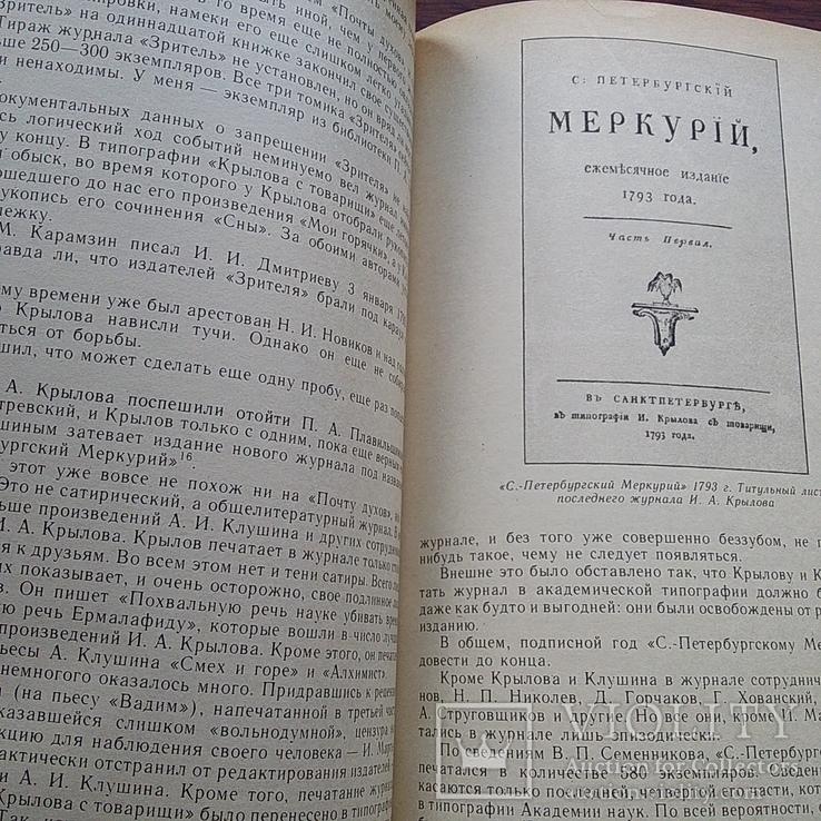 """Смирнов-Сокольский """"Рассказы о книгах"""" 1983р., фото №7"""
