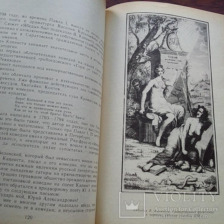"""Смирнов-Сокольский """"Рассказы о книгах"""" 1983р., фото №8"""